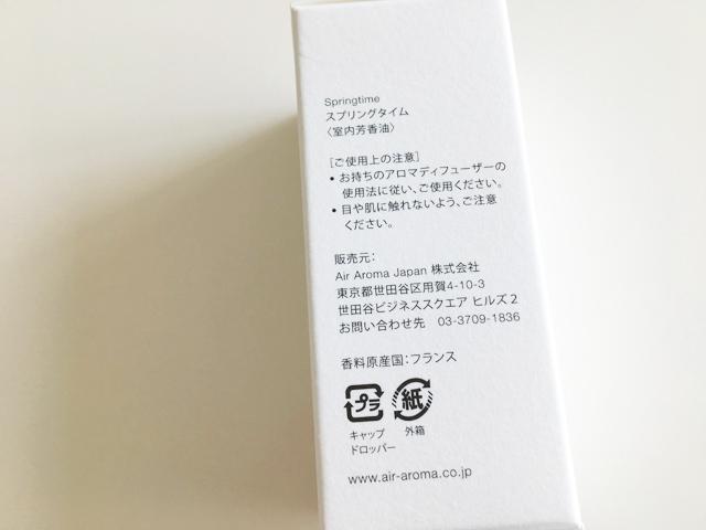 スプリングタイムの白い箱の裏面,室内芳香油