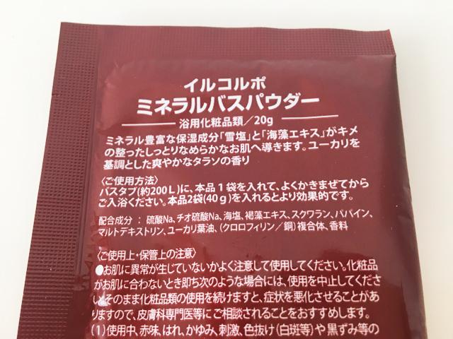 イルコルポ,ミネラルバスパウダー,入浴剤,原材料,IL-CORPO,