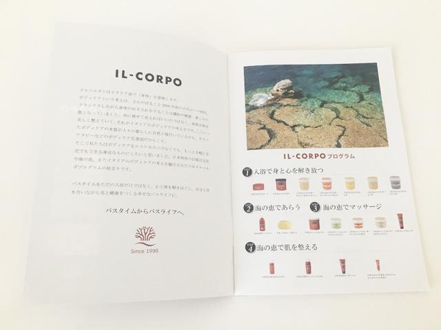イルコルポ,パンフレット,IL-CORPO,