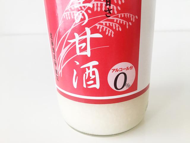 造り酒屋の甘酒,遠藤酒造場,砂糖不使用のノンアルコールの甘酒,アルコール分0%と表記されている,