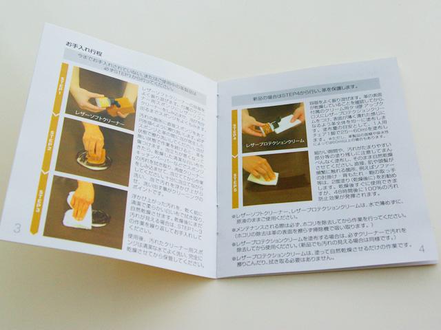 ニトリ,レザーケアキット,お手入れ方法のパンフレット
