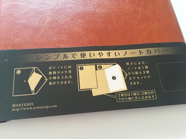 ノートカバー,A5,全面ポケット付き高級合皮ノートカバー,帯にノートの特徴が記載されている,
