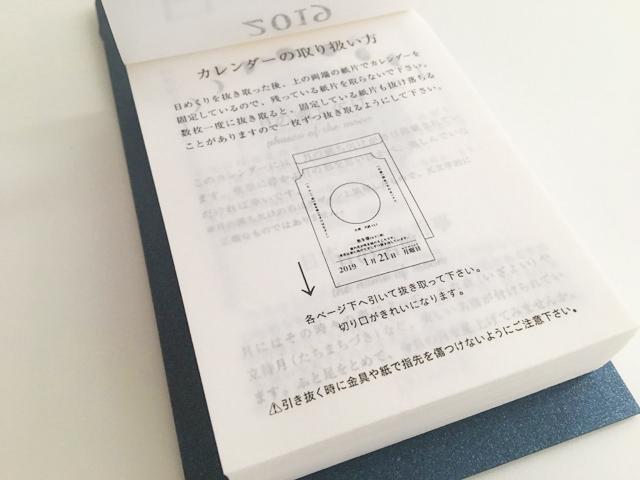 月と暦,日めくりカレンダー,カレンダーの取り扱い方が記載されているページ,暦生活,