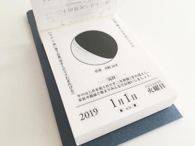 月と暦,日めくりカレンダー,暦生活,2019年1月1日,