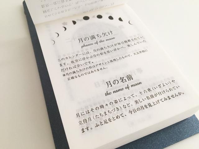 月と暦,日めくりカレンダー,月の満ち欠けや月の名前が書かれていることを説明しているページ,