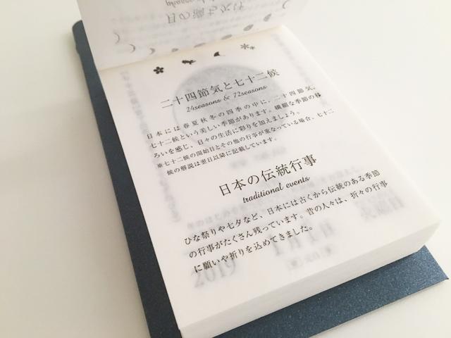 月と暦,日めくりカレンダー,二十四節気と七十二候が記載されていることを説明しているページ,