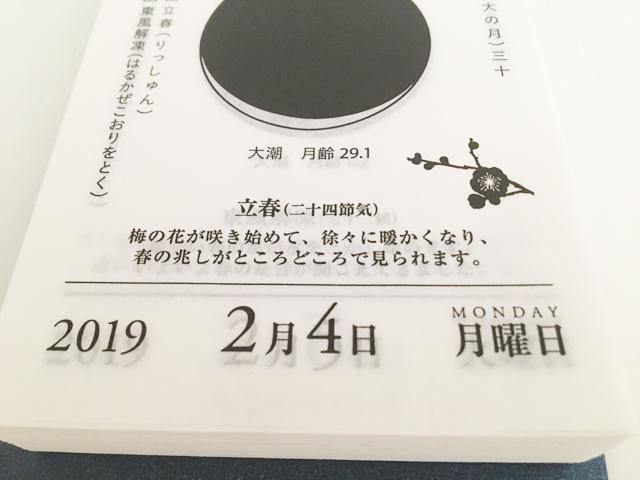 月と暦,日めくりカレンダー,2019年2月4日,立春,