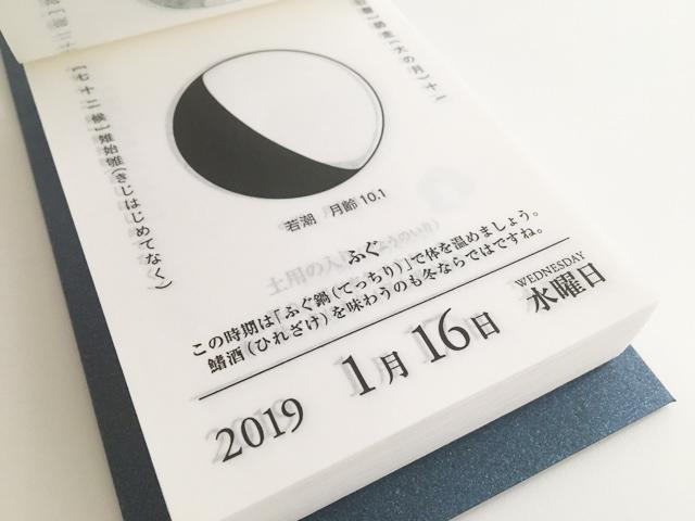 月と暦,日めくりカレンダー,2019年1月16日,ふぐ,