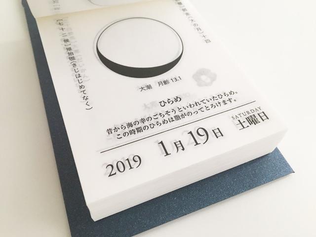 月と暦,日めくりカレンダー,2019年1月19日,ひらめ,