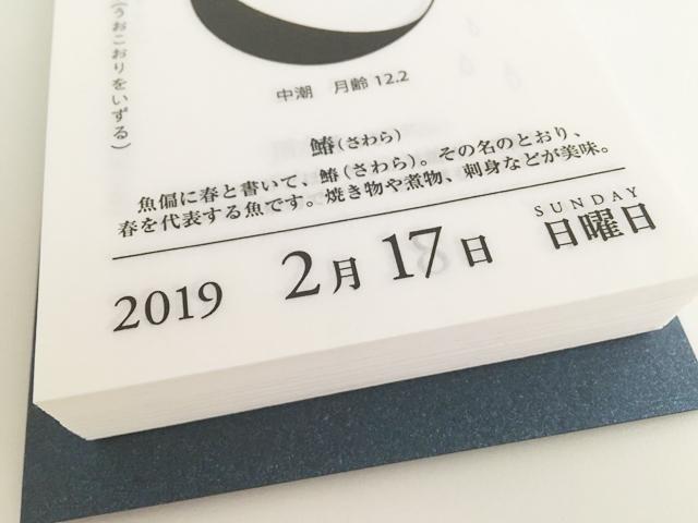 月と暦,日めくりカレンダー,2019年2月17日,鰆,