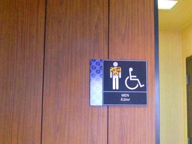 ホノルル国際空港,男性用トイレの表札