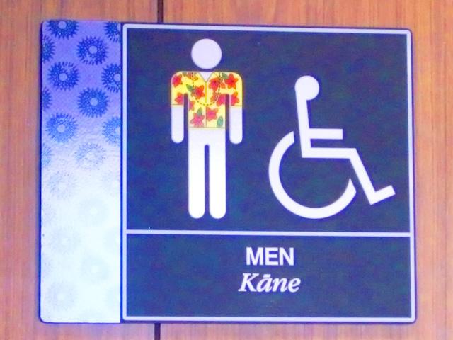 ホノルル国際空港,男性用トイレの表札,アロハシャツを着ている